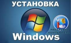 Установка OC Windows за 500р на ваш ноутбук, MS Office, Aнтивирусов