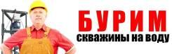 """""""Бурение скважин на воду"""" . Работаем 24/7 с. Покровка . ИП"""