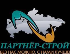 Фрезеровщик. ООО Партнер-Строй. Орехово-Зуево