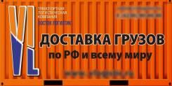 Услуги доставки грузов, экспедирование грузов, таможенное оформление