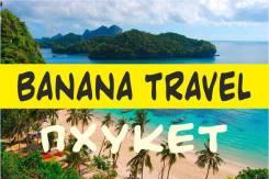 Таиланд. Пхукет. Пляжный отдых. Горящие туры! Пляжный отдых