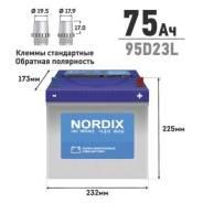 Nordix. 75А.ч., Обратная (левое). Под заказ