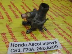 Корпус термостата Honda Ascot Innova Honda Ascot Innova