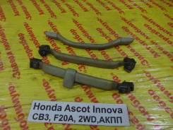 Ручка салона Honda Ascot Innova Honda Ascot Innova