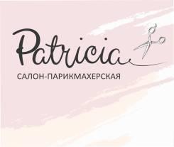 Парикмахер. Салон Патриция (ИП Кириллов И.А.). Улица Русская 17а