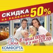 Балконы / Лоджии (Расширение, Остекление, Утепление, Отделка) г. Фокино