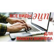 Все виды ЭЦП (госзакупки, ОФД 900р., ЕГАИС 2000р., маркировка и т. д. )