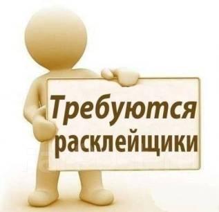 Расклейщик. ООО Риэлтстрой ДВ. Улица Ленинградская 28