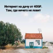 Установим быстрый интернет и спутниковое телевидение на даче