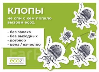 Уничтожение тараканов, клопов без запаха ! Дезинсекция, дезинфекция