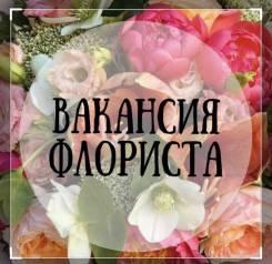 "Продавец. ООО ""РОЗА ДВ"". Владивосток"