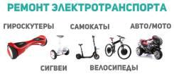 Ремонт электровелосипеда (электротранспорта)