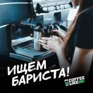 Бариста Coffee Like г. Петропавловск-Камчатский