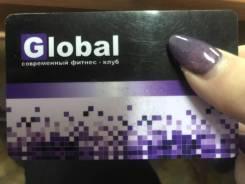 Абонемент в фитнес клуб Global