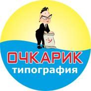 Рекламное агенство Очкарик
