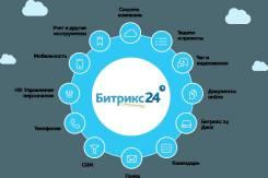 Внедрение, настройка и доработка Битрикс 24 (Bitrix24)