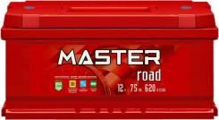 Master Road. 75А.ч., Обратная (левое), производство Россия