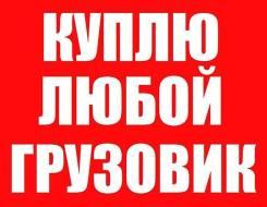 Выкуп Грузовиков-Тягачи МАЗ, Камаз, иномарки-битые, неисправные, хорошие