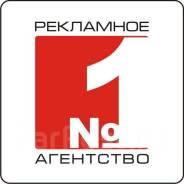 Специалист по изготовлению наружной рекламы. ИП Голиненко Д.В. Улица Советская 84