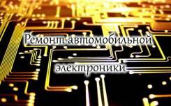 Ремонт, тюнинг (дооснащение) автоэлектроники (электронных систем авто)
