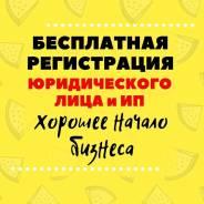 Регистрация ООО и ИП - бесплатно и без государственной пошлины!