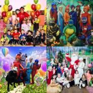 Аниматоры день рождения 800 р. Организация детских праздников 1-14 лет