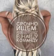 Стилист-парикмахер. ИП Кравцова. Проспект 100-летия Владивостока 102