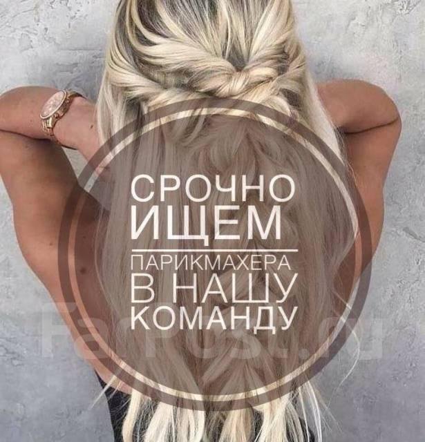 Ищем стилиста работа в фсб в москве для девушек