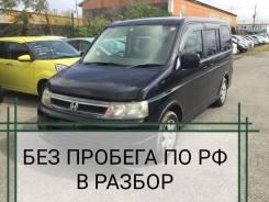 Honda Stepwgn. RF5, K20A