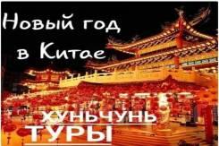 Хуньчунь. Экскурсионный тур. Новогодние каникулы в Китае / Отдых в Хуньчунь / Оздоровительный отдых