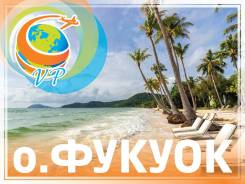 Вьетнам. Фукуок. Пляжный отдых. Горящий ТУР: Самые выгодные цены на осень/зима 2020-2021!