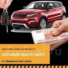Срочный выкуп любых автомобилей! Выезд по Приморскому краю