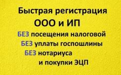 Регистрация ООО, ИП, изменения БЕЗ посещения налоговой. Бух. услуги