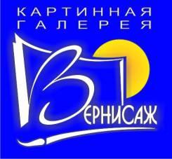 """Художник. Проспект Находкинский 22 МБУК """"Вернисаж"""""""