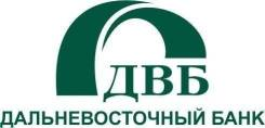 Специалист по обслуживанию. АО Дальневосточный банк. Улица Русская 19а