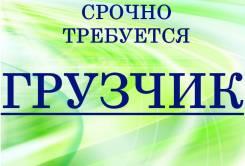 """Грузчик-комплектовщик. ООО """"НЭКИ"""". Переулок Заводской 27"""