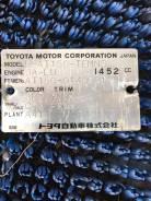 Мкпп Toyota Corona AT150 3A C50-522