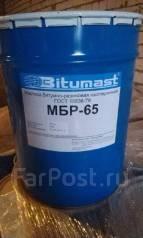 Битумно-полимерные материалы.