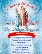 Дед Мороз и Снегурочка на дом, детский сад.