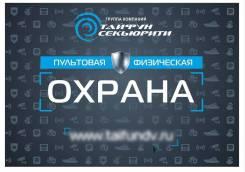 Охранник. ООО ТАЙФУН