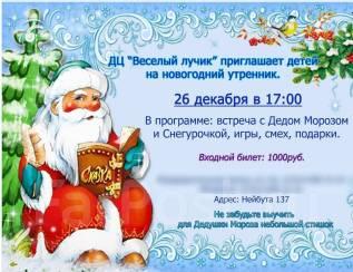 Утренник, организация праздников, новогодний утренник в детском центре