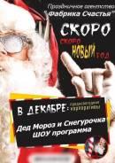 Дед Мороз и Снегурочка на корпоратив.