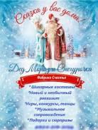 Дед Мороз и Снегурочка на дом, детский сад