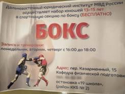 Бокс Бесплатно! для юношей.
