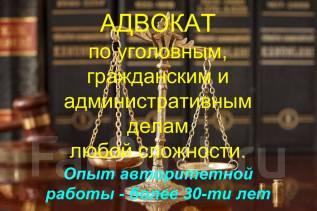 Адвокат по уголовным, гражданским, административным, арбитражным делам