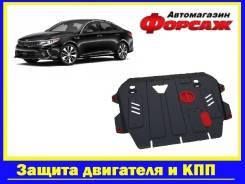 Защита двигателя Kia Optima 2016