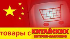 Посредник. Доставка товаров с интернет-площадок Китая в Находке