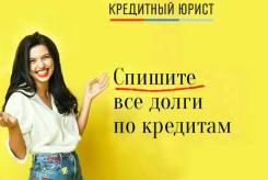 освободим от долгов по кредитам пао сбербанк россии г москва реквизиты