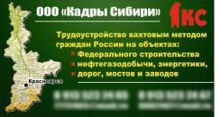 """Арматурщик. ООО""""Кадры Сибири"""". Красноярск"""