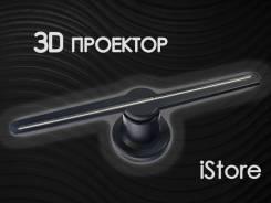Проекторы 3D.